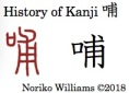 History of Kanji 哺
