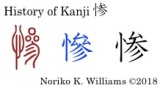 History of Kanji 惨