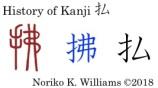 History of Kanji 払