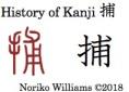 History of Kanji 捕