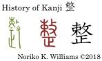 History of Kanji 整