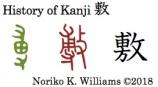 History of Kanji 敷