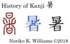 History of Kanji 暑
