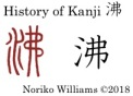 History of Kanji 沸