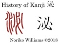 History of Kanji 泌