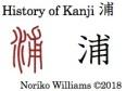 History of Kanji 浦