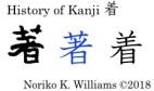 History of Kanji 着