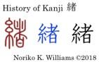 History of Kanji 緒
