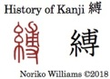 History of Kanji 縛