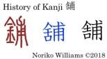 History of Kanji 舗