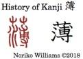 History of Kanji 薄