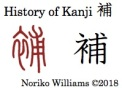History of Kanji 補