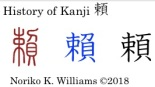 History of Kanji 頼