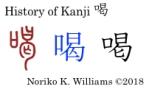 History of Kanji 喝