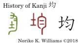 History of Kanji 均