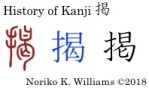 History of Kanji 掲