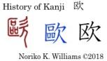 History of Kanji 欧
