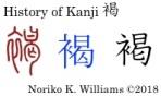History of Kanji 褐